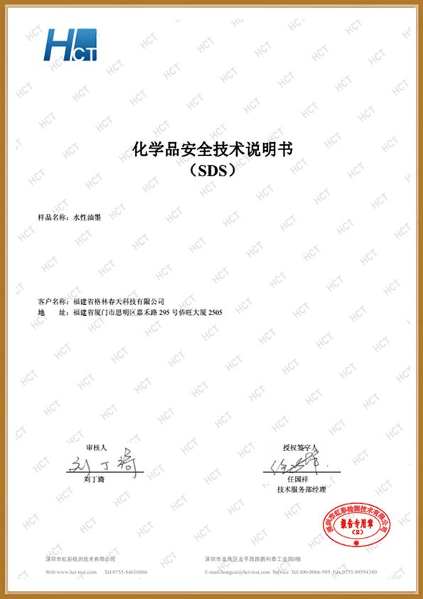 MSDS检测报告