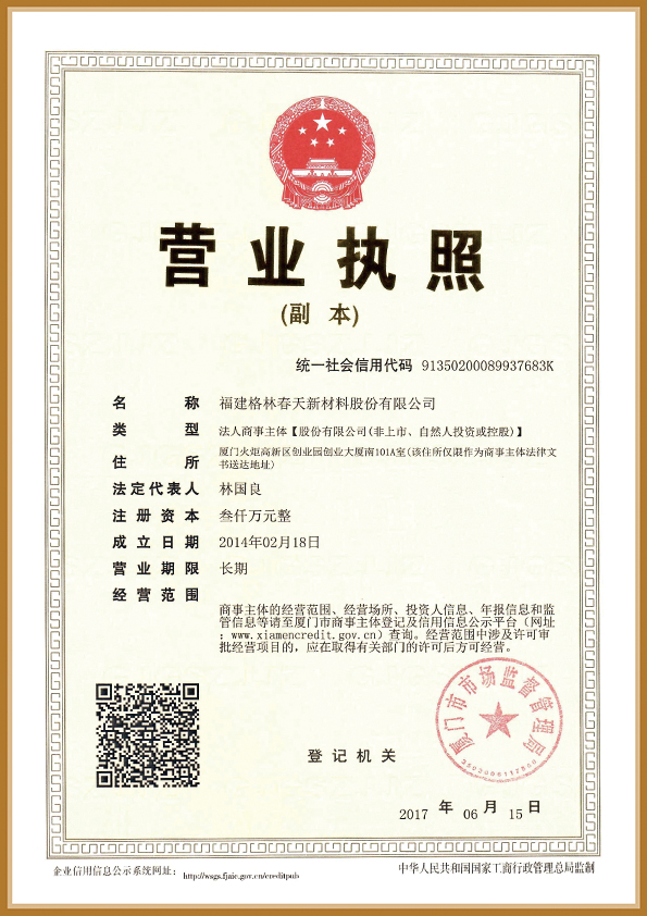 福建亚博体育网页登录亚博客服电话多少营业执照