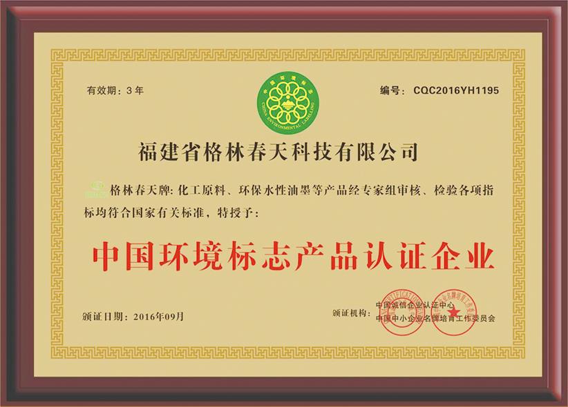 中国环境标志产品认证企业