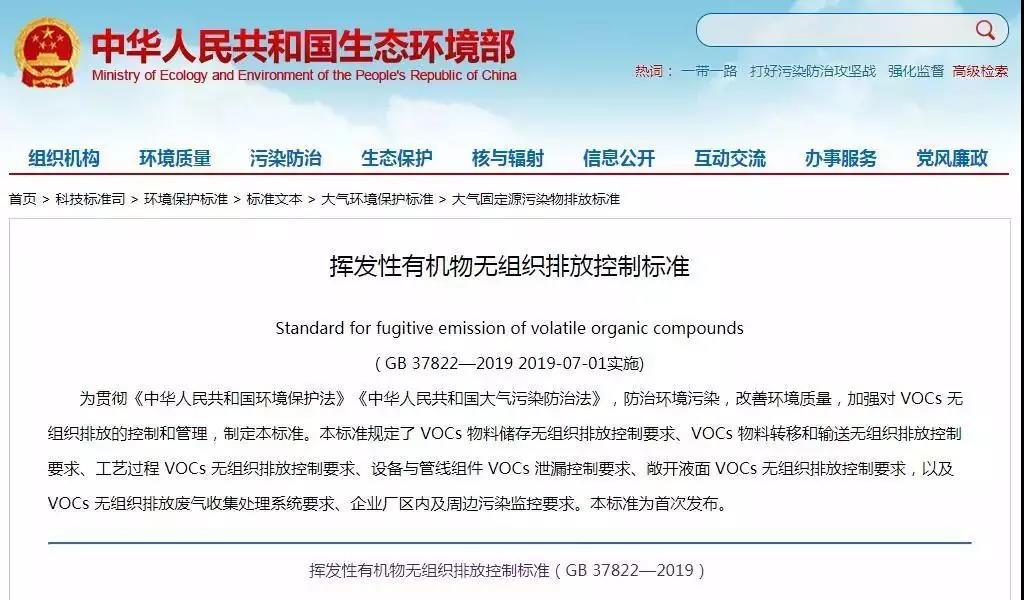 7月1日起实施《挥发性有机物无组织排放控制标准》