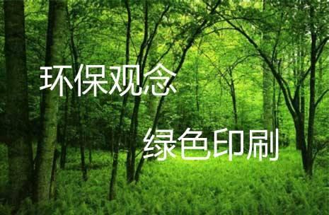 国内首个绿色印刷材料交易中心在上海金山工业区上线